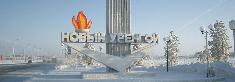 Ciudad de Novyi UrengoiEntrada a la ciudad llamada